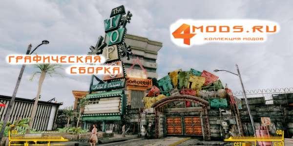 Fallout New Vegas: сборка на графику / мод на графику Fallout New Vegas