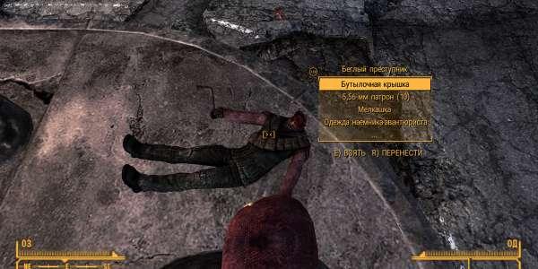 Fallout New Vegas: Быстрый обыск из Fallout 4