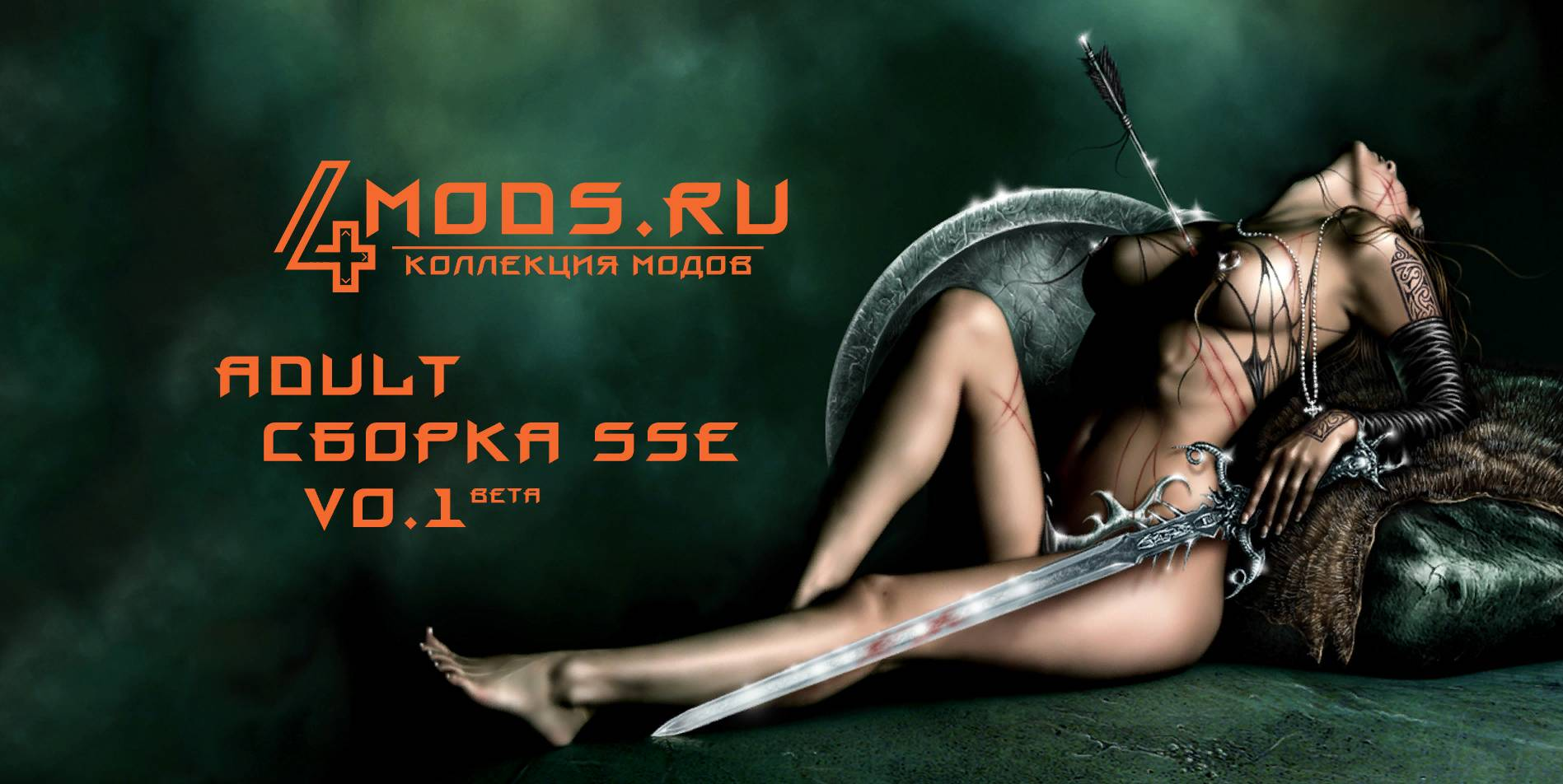 Skyrim Special Edition Секс сборка модификаций 18+