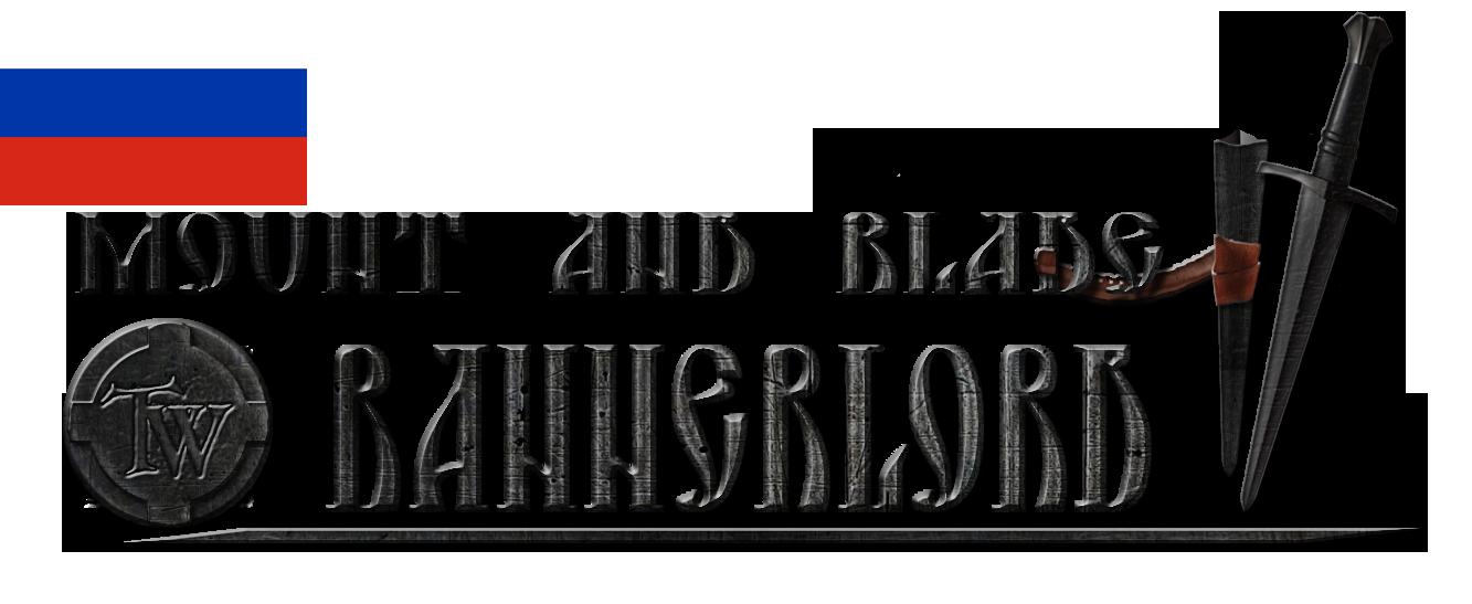 Mount & Blade II: Bannerlord - Русификатор от commando