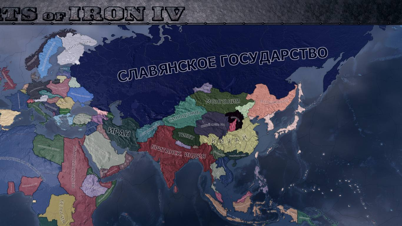 Slavian State in Hearts of Iron IV | Славянское Государство в Hearts of Iron IV (1.5.x)