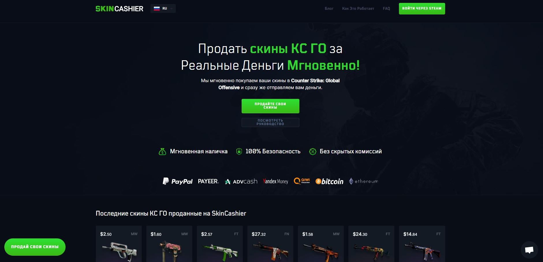 SkinCashier.com/ru - Продавайте скины КС ГО за Реальные Деньги