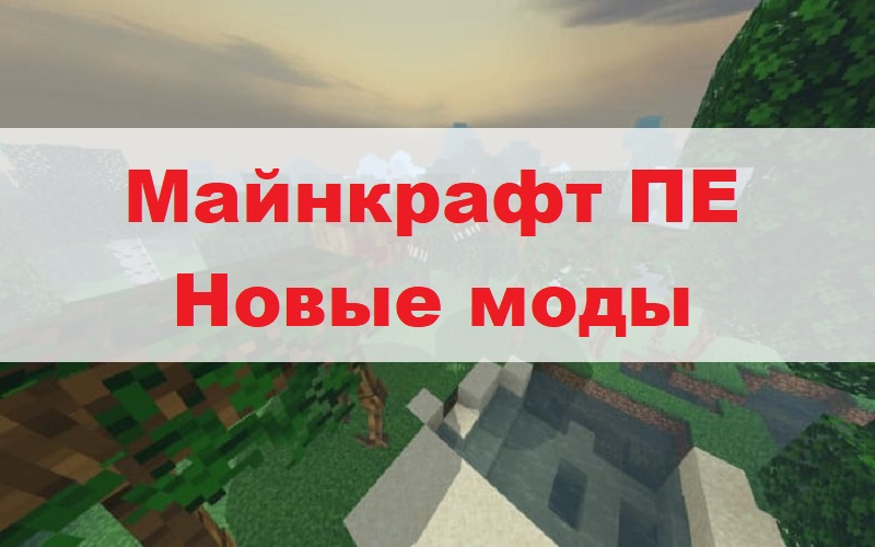Лучшие Моды на Minecraft PE 2021