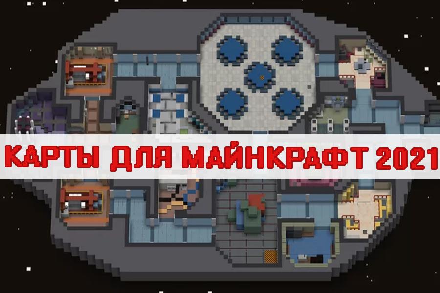 Топ-3 новые карты для Майнкрафт 2021
