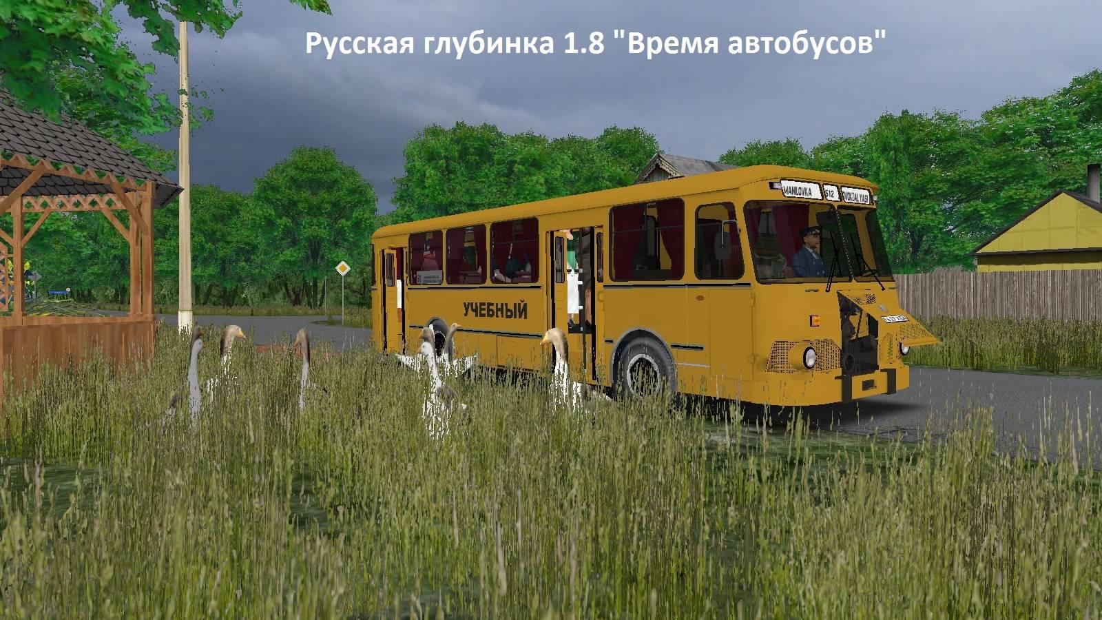 """OMSI 2 - Русская глубинка v 1.8 """"Время автобусов"""""""