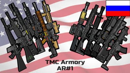Русификатор для TMC Armory - Assault Rifles #1 [Rimworld]