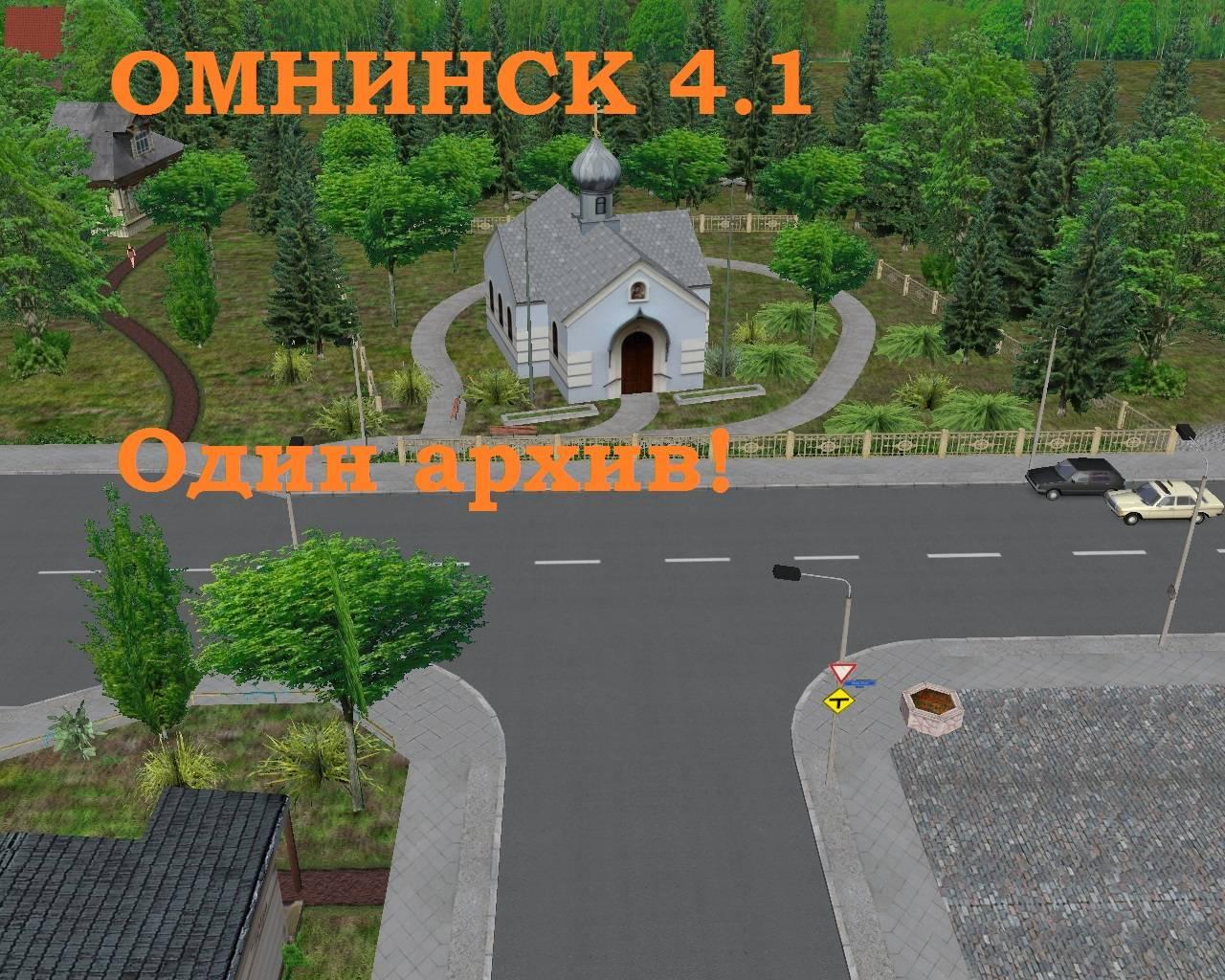 Омнинск v 4.1 (одним архивом!