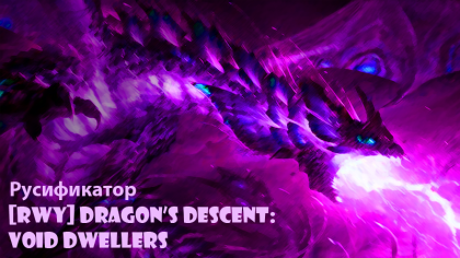 Русификатор для Dragon's Decent: Void Dwellers [Rimworld]