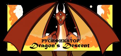 Русификатор для Dragon's Descent [Rimworld]