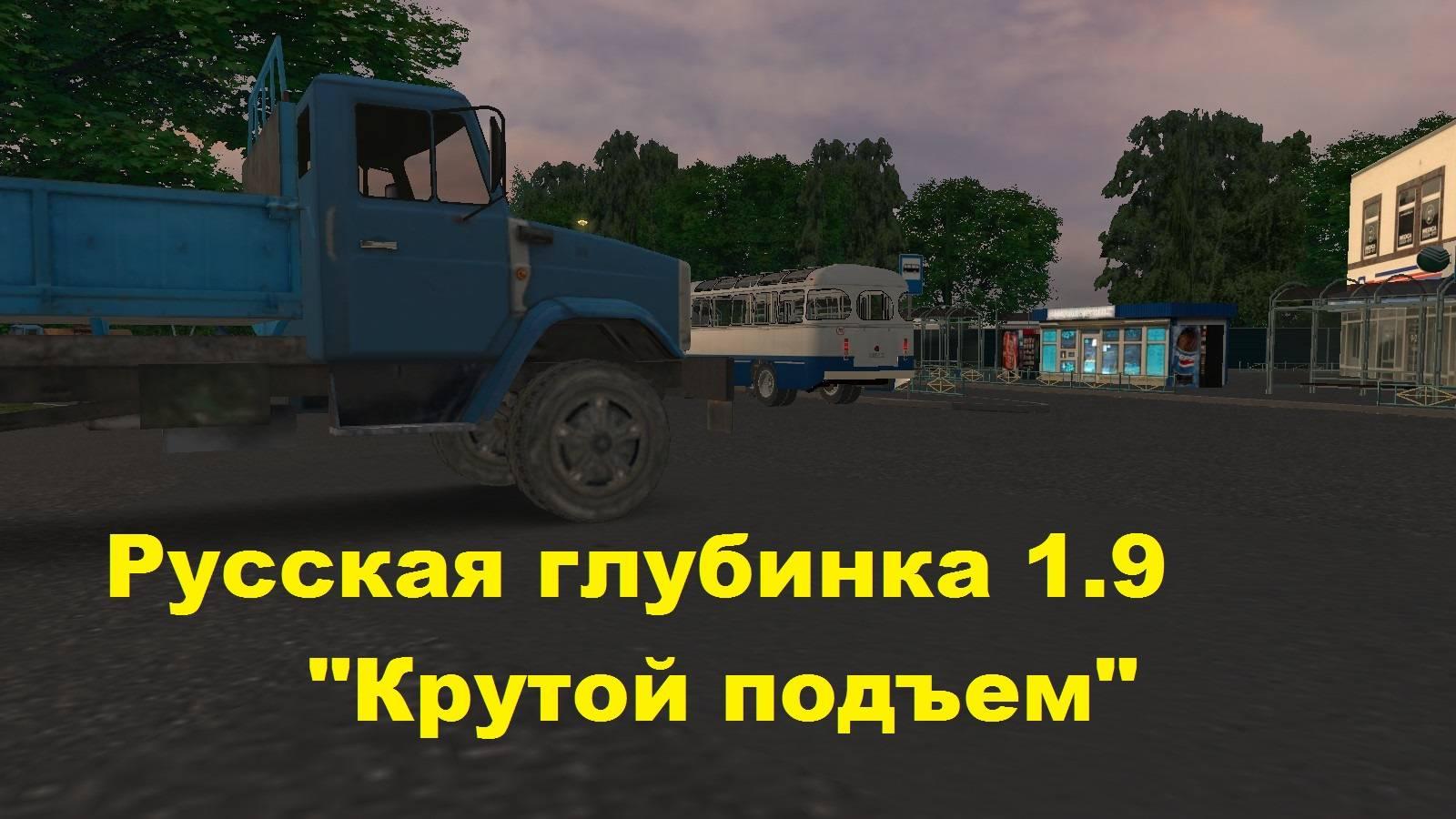 """OMSI 2 - Русская глубинка 1.9 """"Крутой подъем"""""""