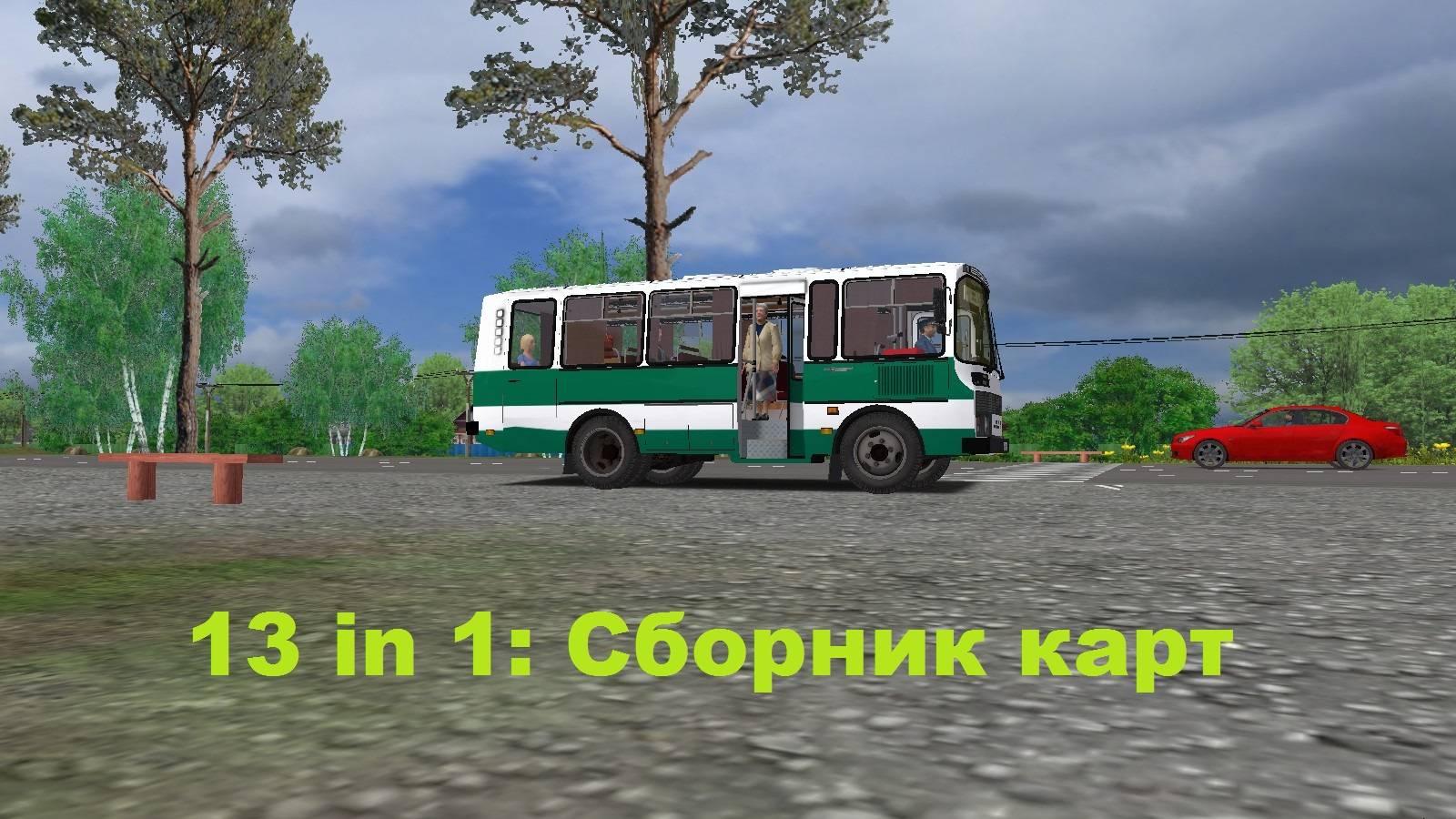 OMSI 2 - 13 in 1: Сборник карт